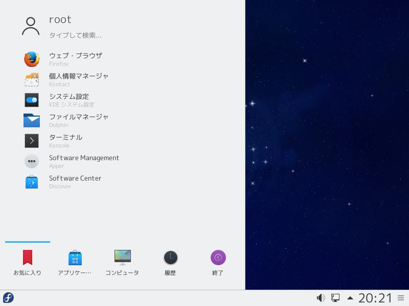 Fedora 24 : KDEデスクトップ環...