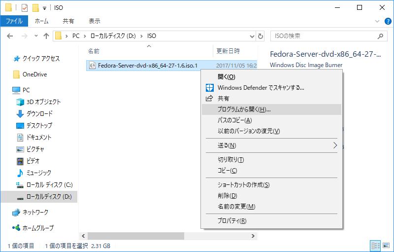 fedora 27 ダウンロード server world