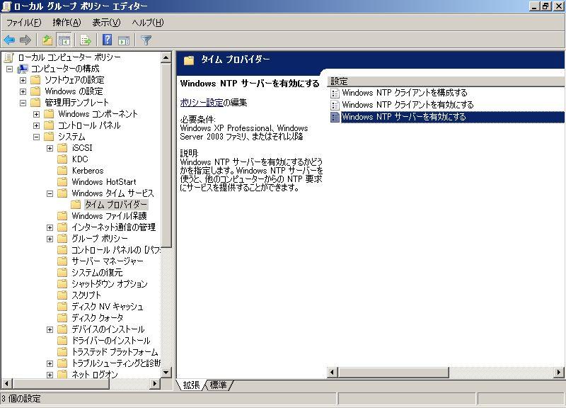 Windows Server 2008 R2 : NTPサーバー インストールと設定 : Server World
