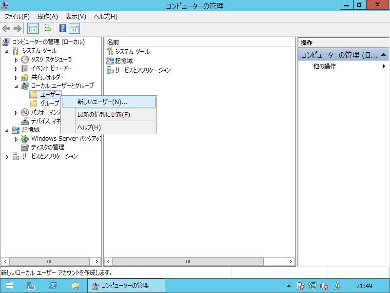 Windows Server 2012 R2 : 初期...