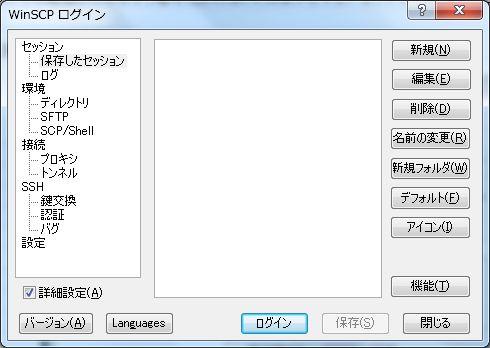 CentOS 5 - SSH Server - SFTP File transfer : Server World
