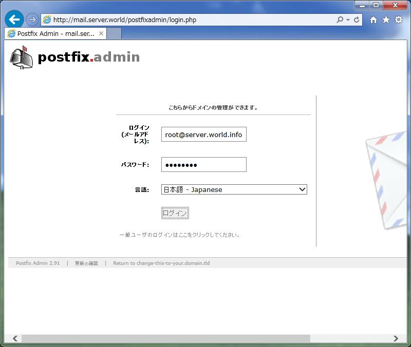 Postfix Admin-1 - Faruque Ahmed