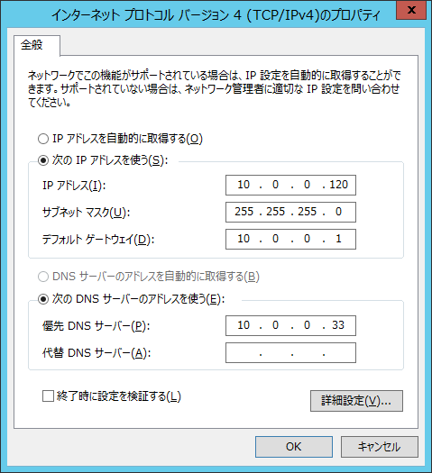 CentOS 6 - Samba4 AD DC : Join in Domain : Server World