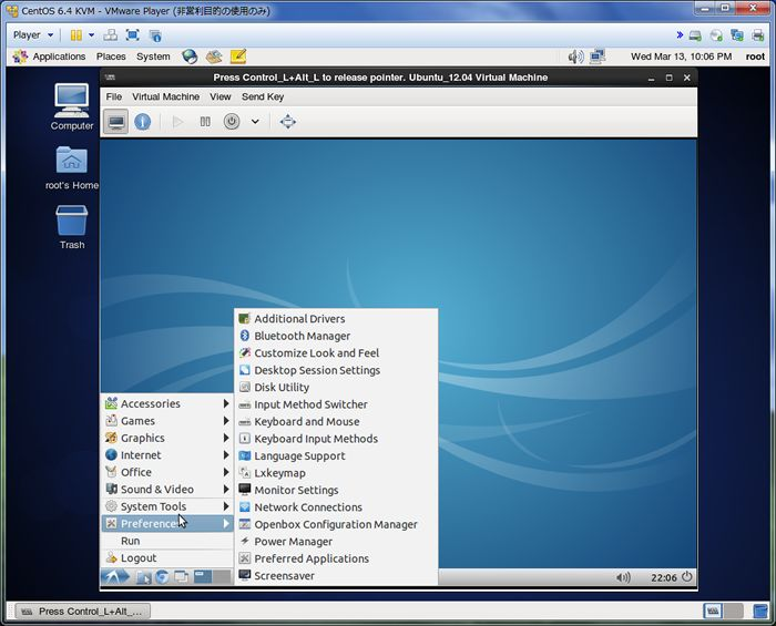Image result for VMware Player