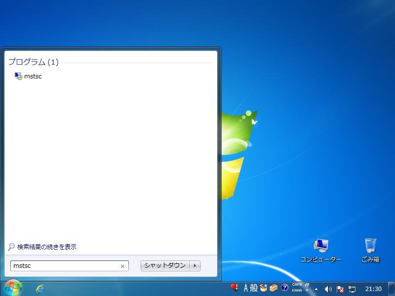 CentOS 6 - Install Xrdp Server : Server World