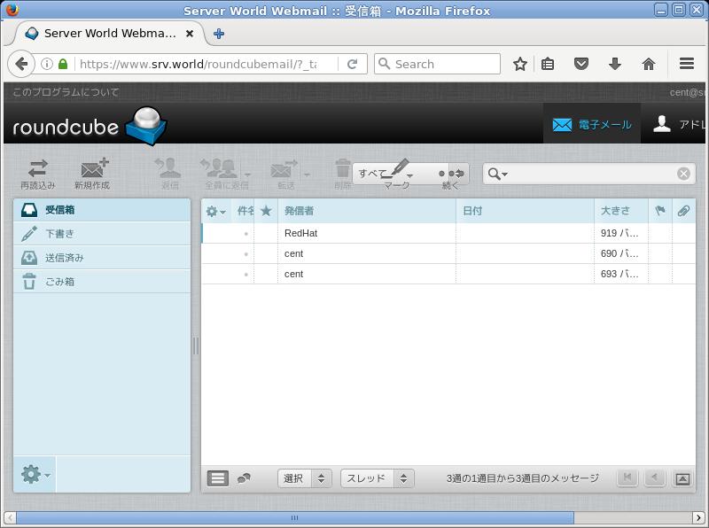 CentOS 7 : Apache httpd : WebMail : RoundCube : Server World