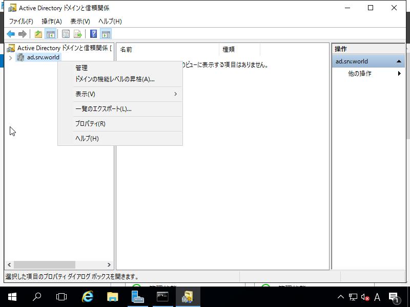 CentOS 7 : FreeIPA : FreeIPA trust AD : Server World