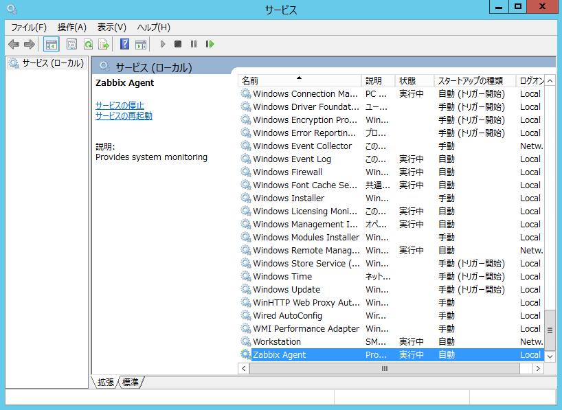CentOS 7 : Zabbix 3 0 : Add Monitoring Target(Windows