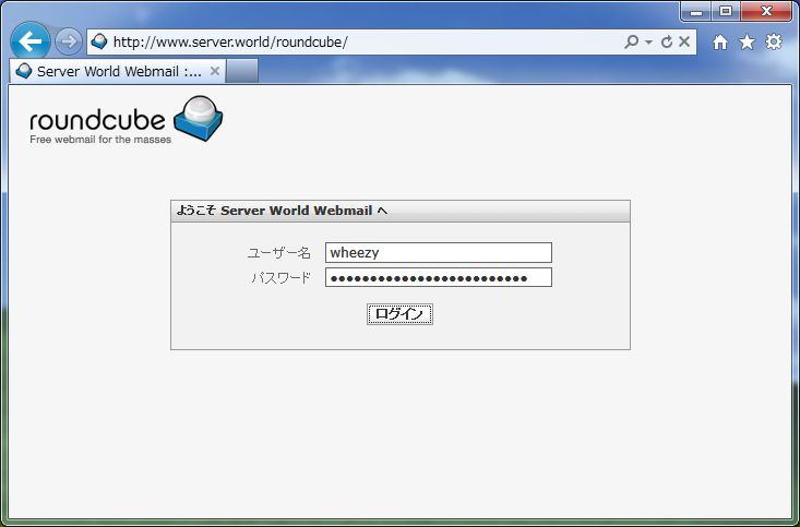 Debian 7 0 Wheezy - WEB Server - WebMail - RoundCubeMail