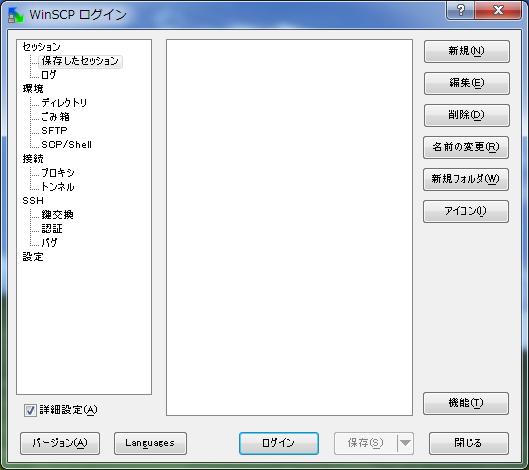 SUSE Linux Enterprise 12 : SSH Server : SSH File Transfer