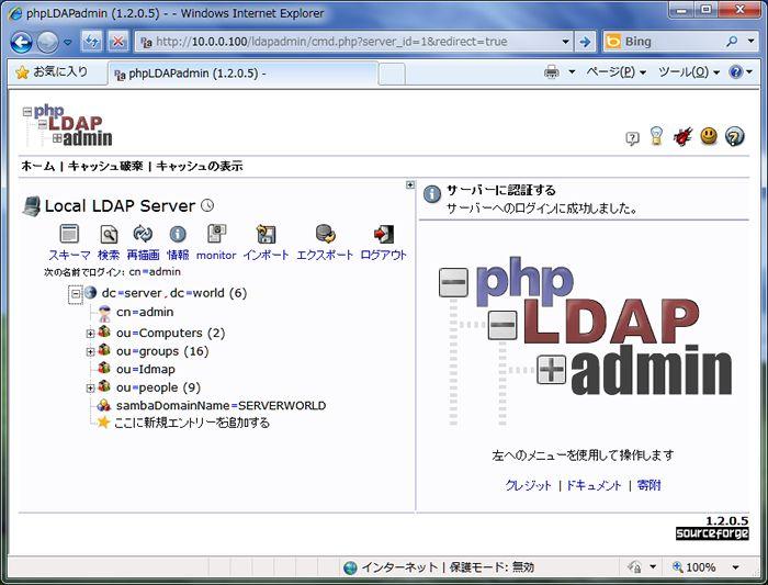 Scientific Linux 6 - LDAP Server - phpLDAPadmin : Server World