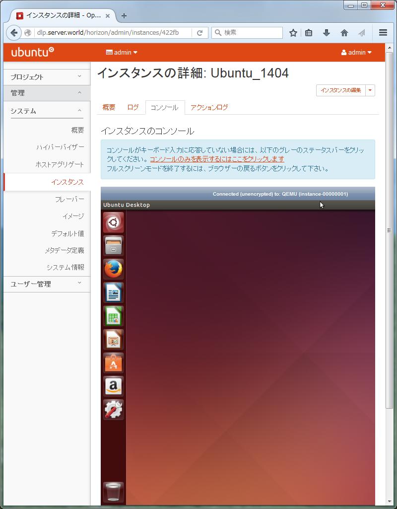 Ubuntu lts openstack liberty configure horizon for Openstack consul