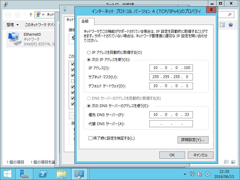 Ubuntu 16 04 LTS : Samba : AD DC : Join in Domain : Server World